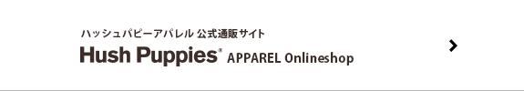 HushPuppies Apparel 公式オンラインショップサイト
