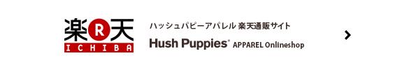 【楽天市場】HushPuppies Apparelサイト