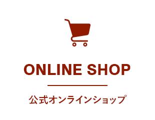ONLINE SHOP/公式オンラインショップ
