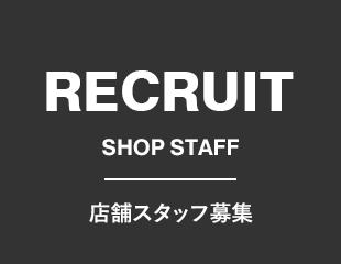 RECRUIT SHOP STAFF/店舗スタッフ募集