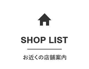 SHOP LIST/お近くの店舗案内