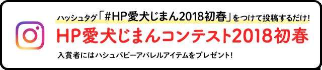 ハッシュパピーアパレル Instagram キャンペーン HP愛犬じまんコンテスト2018初春