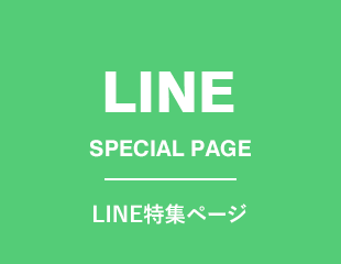 LINE SPECIAL PAGE/LINE特集ページへ