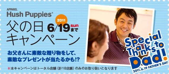 父の日キャンペーン【6月19日(日)まで】