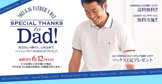 SPECIAL THANKS to Dad!/お父さんへ贈ろう、心を込めて、ハッシュパピーの父の日ギフトフェア。