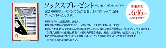 ソックスプレゼント~父の日プレゼントフェア!~1点5,000円以上のメンズウェアお買い上げでソックス1足をプレゼントいたします。開催期間~6/16まで (ご注文受付分)
