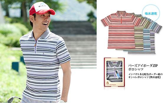 バーズアイボーダZIPポロシャツ インパクトある配色ボーダー柄のオシャレポロシャツ【吸水速乾】