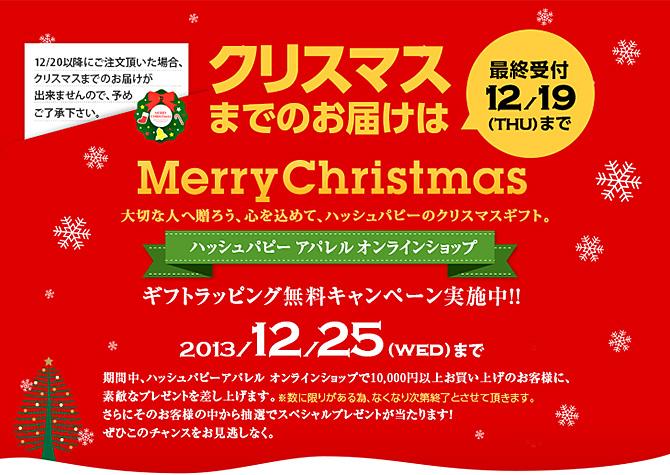 大切な人へ贈ろう、心を込めて、ハッシュパピーのクリスマスギフト/ギフトラッピング無料キャンペーン実施中!!/2013/12/25まで