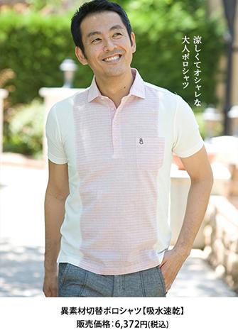 異素材切替ポロシャツ【吸水速乾】