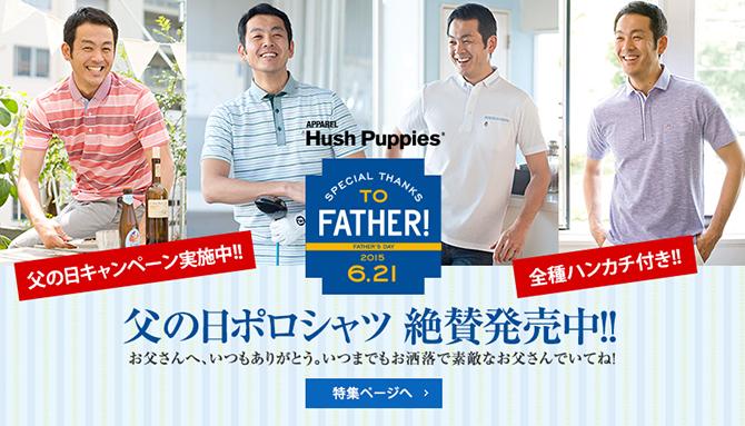 父の日ポロシャツ 絶賛発売中!!