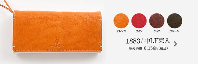 1883/中LF束入