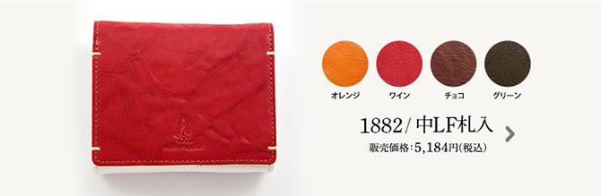 1882/中LF札入