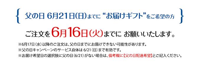 """父の日 6月21日 (日)までに """"お届けギフト""""をご希望の方はご注文を 6月16日(火)までに お願いいたします。"""