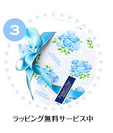 3.ラッピング無料サービス中