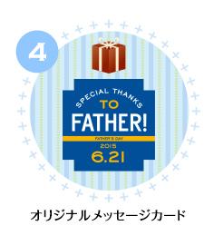 4.オリジナルメッセージカード