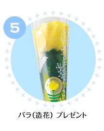5.バラ(造花) プレゼント