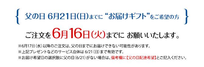 """父の日 6月21日 (日)までに """"お届けギフト""""をご希望の方は、ご注文を 6月16日(火)までに お願いいたします。"""