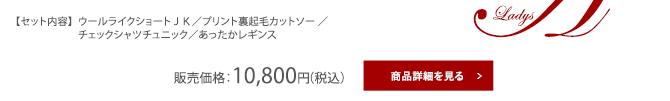 【セット内容】  ウールライクショートJK/プリント裏起毛カットソー /チェックシャツチュニック/あったかレギンス