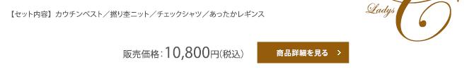 【セット内容】  カウチンベスト/撚り杢ニット/チェックシャツ/あったかレギンス