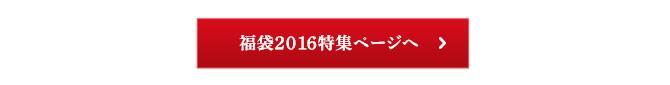 福袋2016特集ページヘ